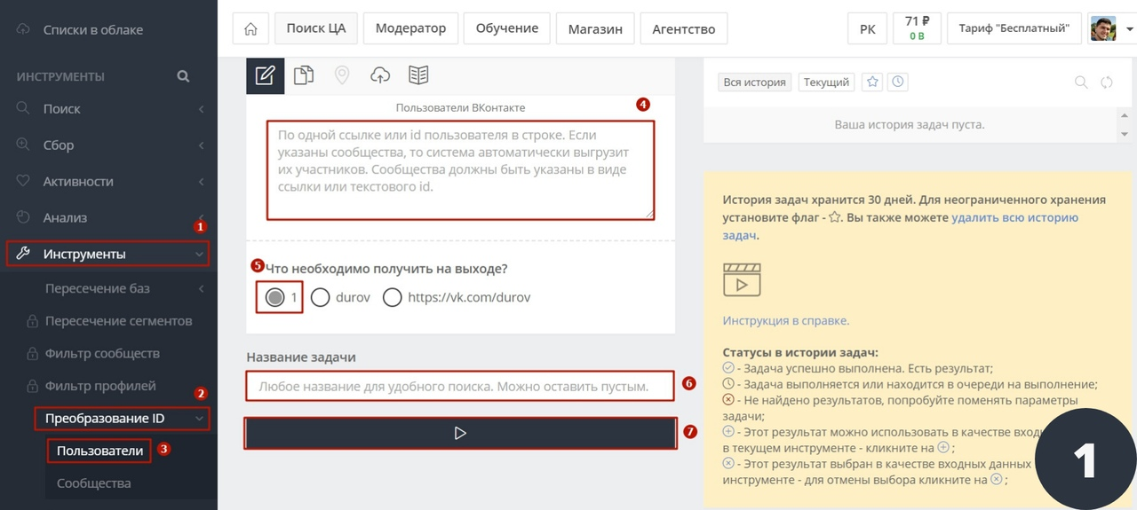 Как запустить рекламу ВКонтакте на одного человека