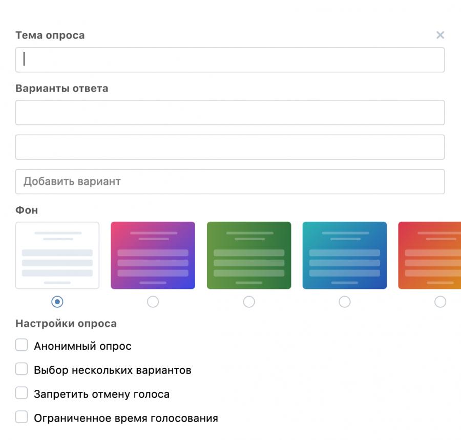 Опросы ВКонтакте