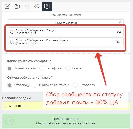 Как можно найти ВКонтакте клиентов для b2b сектора