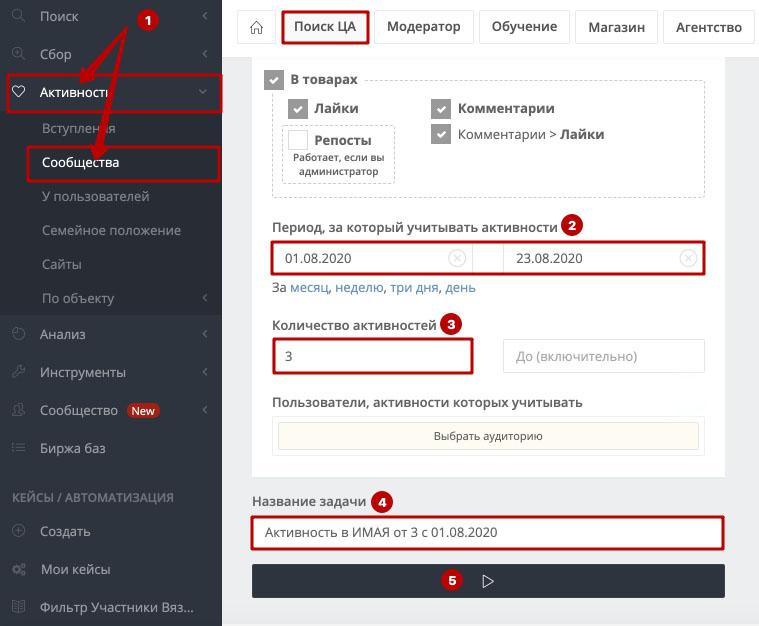 Поиск самых активных пользователей в группе ВКонтакте