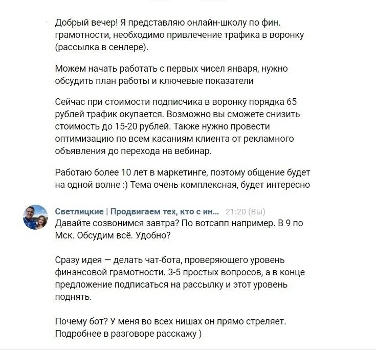 Кейс: 37 000 подписчиков в инфобиз за 3 месяца и 1,7 млн рублей