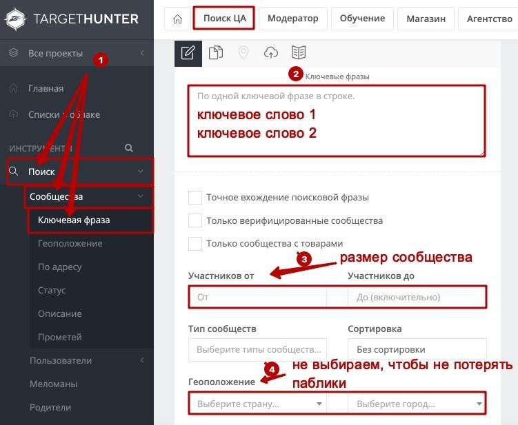 Поиск групп ВКонтакте по ключевому слову в названии, описании или статусе