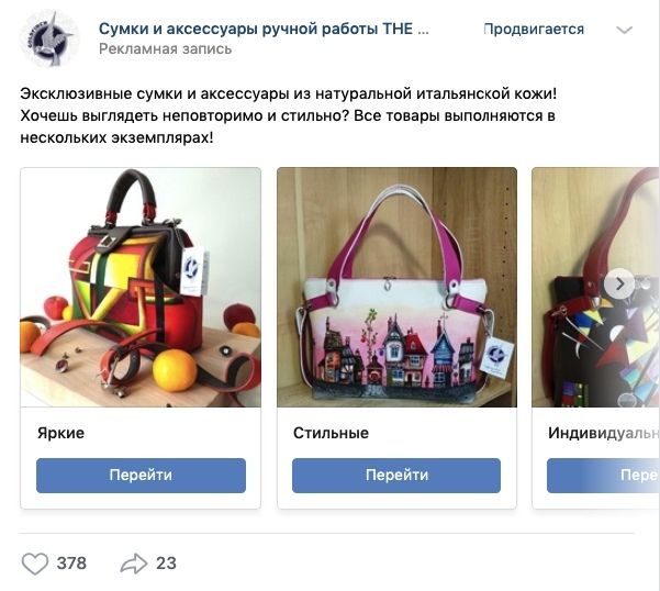 Особенности продвижения интернет-магазинов в соцсетях