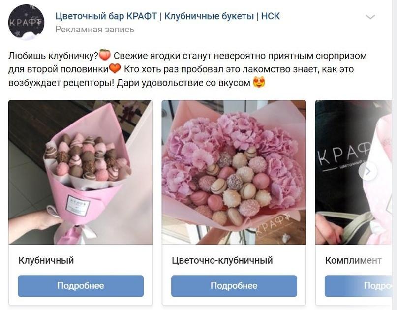 Кейс: продвижение сети цветочных бутиков
