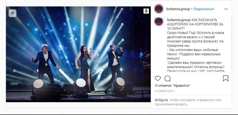 Продвижение музыкальной группы в VK и Instagram накануне Нового года