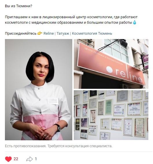 Продвижение регионального центра косметологии и татуажа
