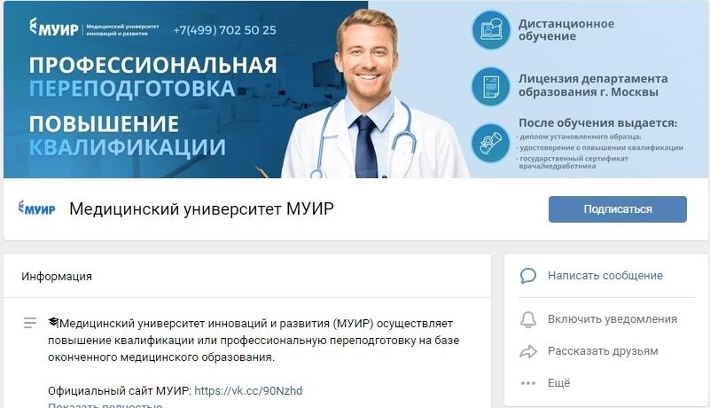 Как найти врачей ВКонтакте