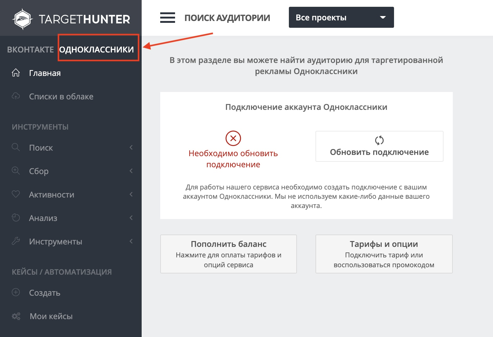 Теперь у TargetHunter есть полноценный парсер Одноклассники