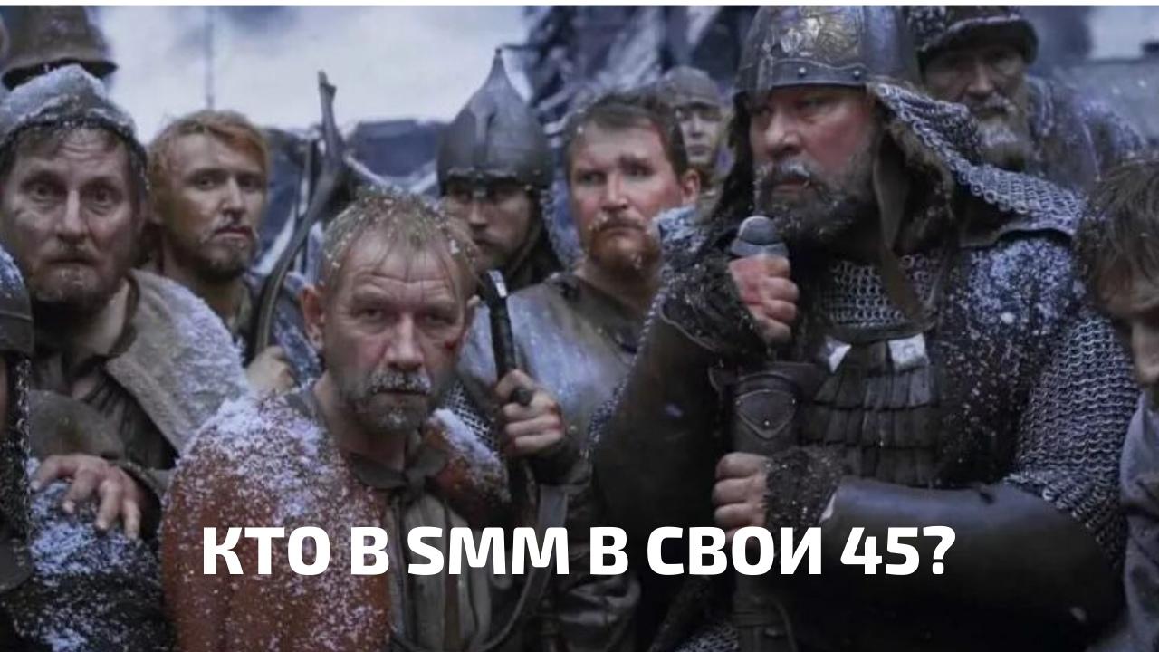 Кто в SMM в свои 45