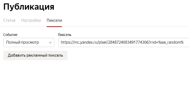 Как продавать квартиры в подмосковном жилом комплексе с помощью канала на Яндекс.Дзен