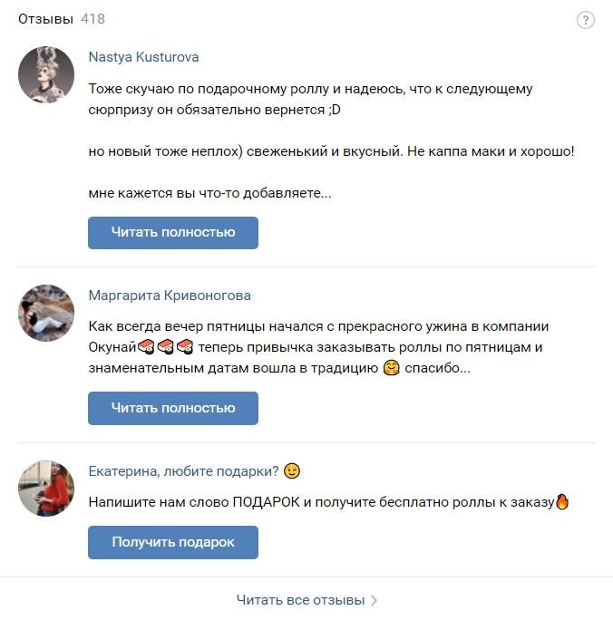 Продвижение доставки японской кухни с высокими ценами ВКонтакте