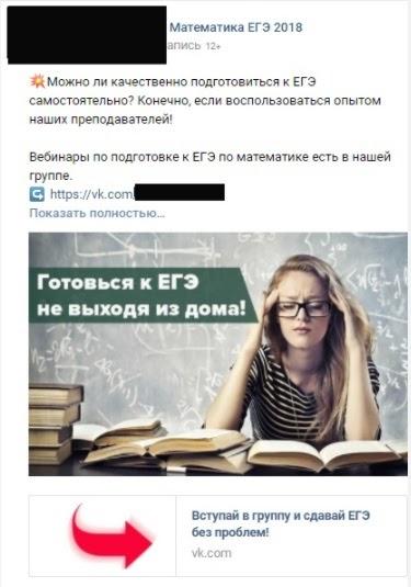 2 года и 3 млн в онлайн-школу подготовки к ЕГЭ