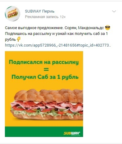 «Саб за 1 рубль» или х200 от бюджета в общепите