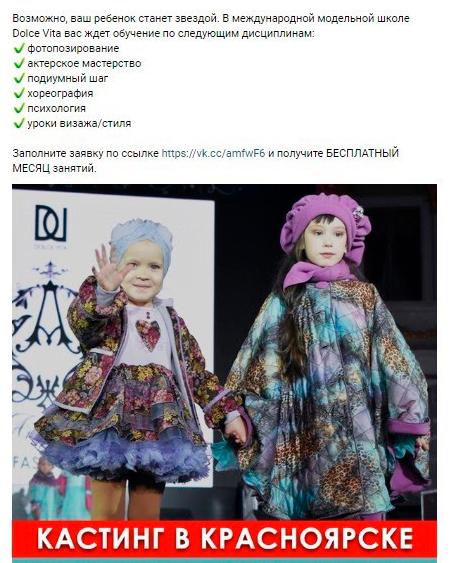 Как получить 34 тысячи заявок для детской модельной школы